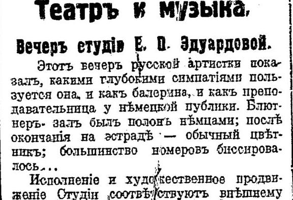 Руль,06.12.1923, №914, с.3