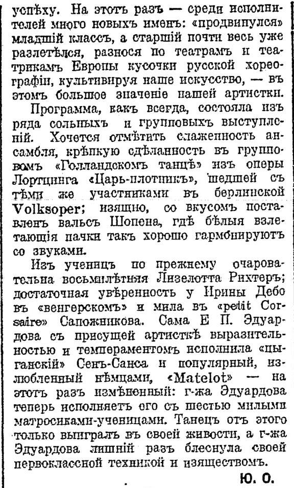 Руль,06.12.1923, №914, с.3 (продолж.)