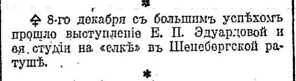 Руль,12.12.1923, №919, с.3