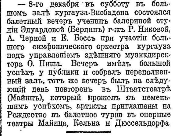 Руль,16.12.1923, №923, с.6
