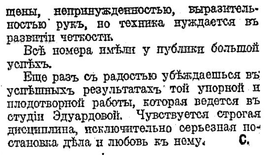 06.02.1924,№964,с.5 (продолж.)