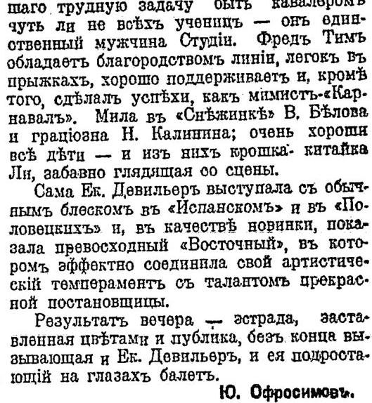 Руль.07.02.1924,№965,с.5