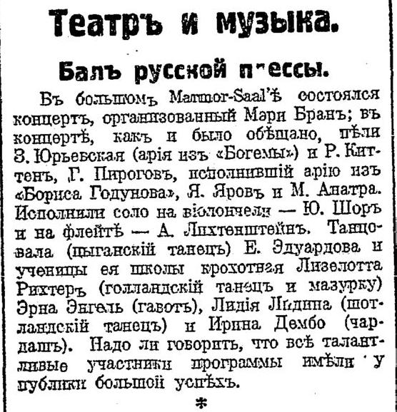 Руль.26.02.1924,№981,с.5