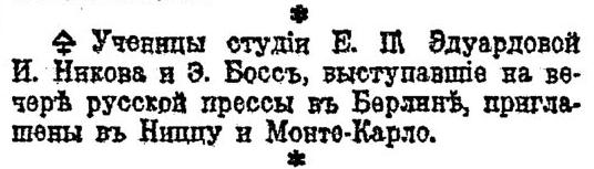 Руль.16.03.1924,№998,с.6
