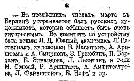 Руль.09.03.1924,№992,с.6