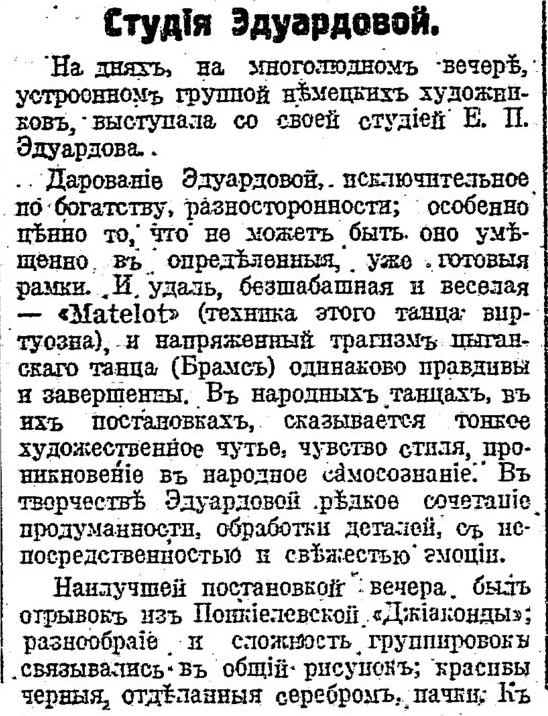 Руль.28.03.1924,№1008,с.5