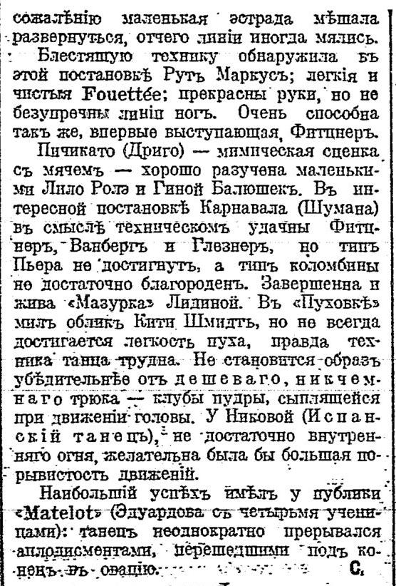 Руль.28.03.1924,№1008,с.5 (продолж.)