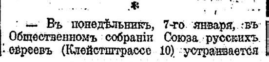 Руль. (суббота) 05.04.1924,№1015,с.4