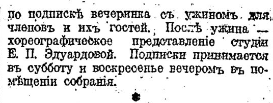 Руль.05.04.1924,№1015,с.4 (продолж.)