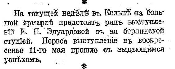 14.05.1924,№1046,с.5