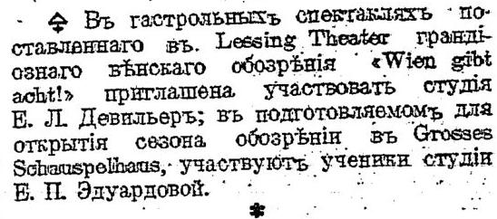 Руль.26.08.1924г.№1133,с.4
