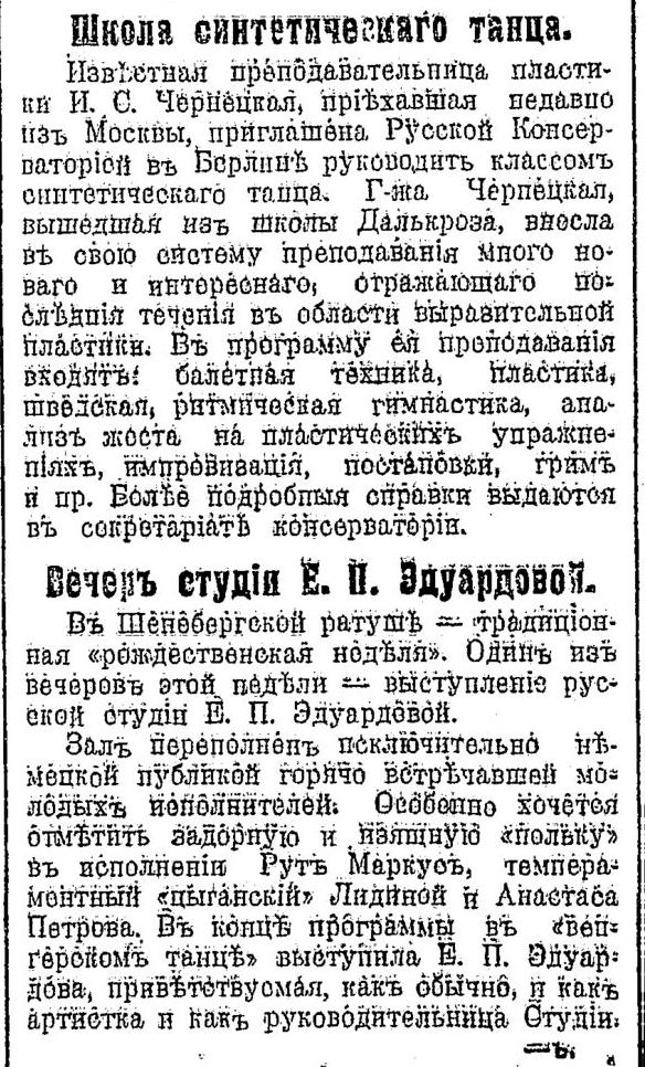 14.12.1924г.№1227, с.5