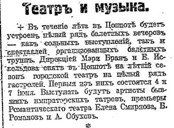 Руль, 26.05.1923,№754,с.5
