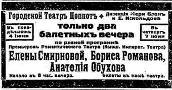 03.06.1923,№761,с.4