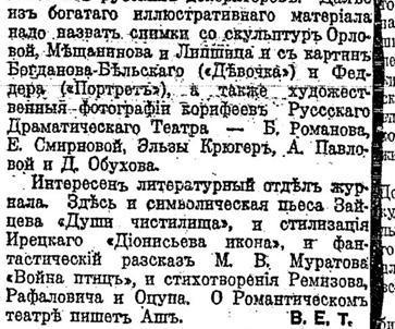 Руль,01.07.1923,№785,с.14