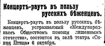 Руль, 02.10.1923, №864, с.5