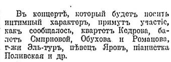 Руль,02.10.1923,№864,с.5