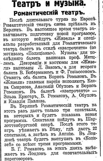 Руль,11.10.1923, №872, с.4