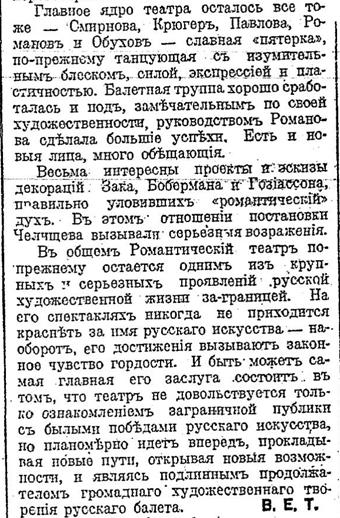 Руль,11.10.1923, №872, с.4 (продолж.)