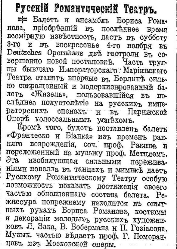 Руль,02.11.1923, №891, с.4