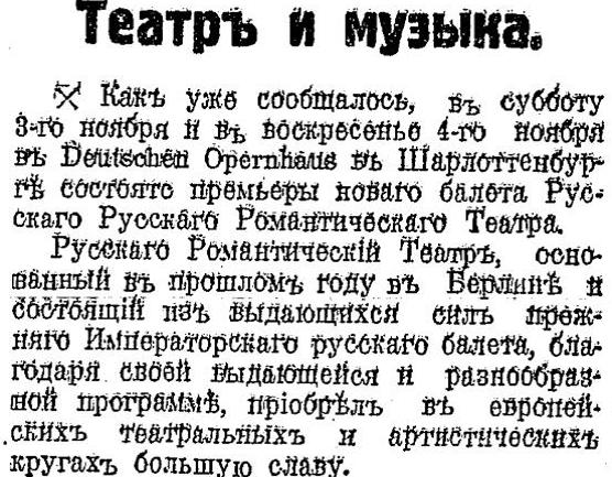 Руль,04.11.1923, №893, с.6