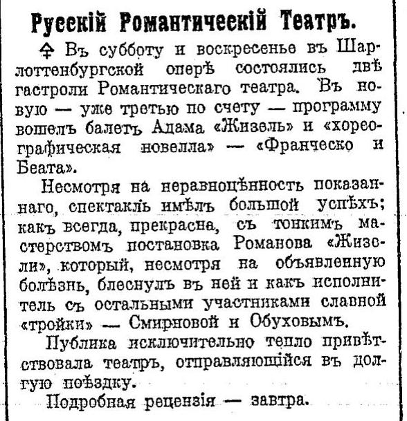 Руль,06.11.1923, №894, с.5