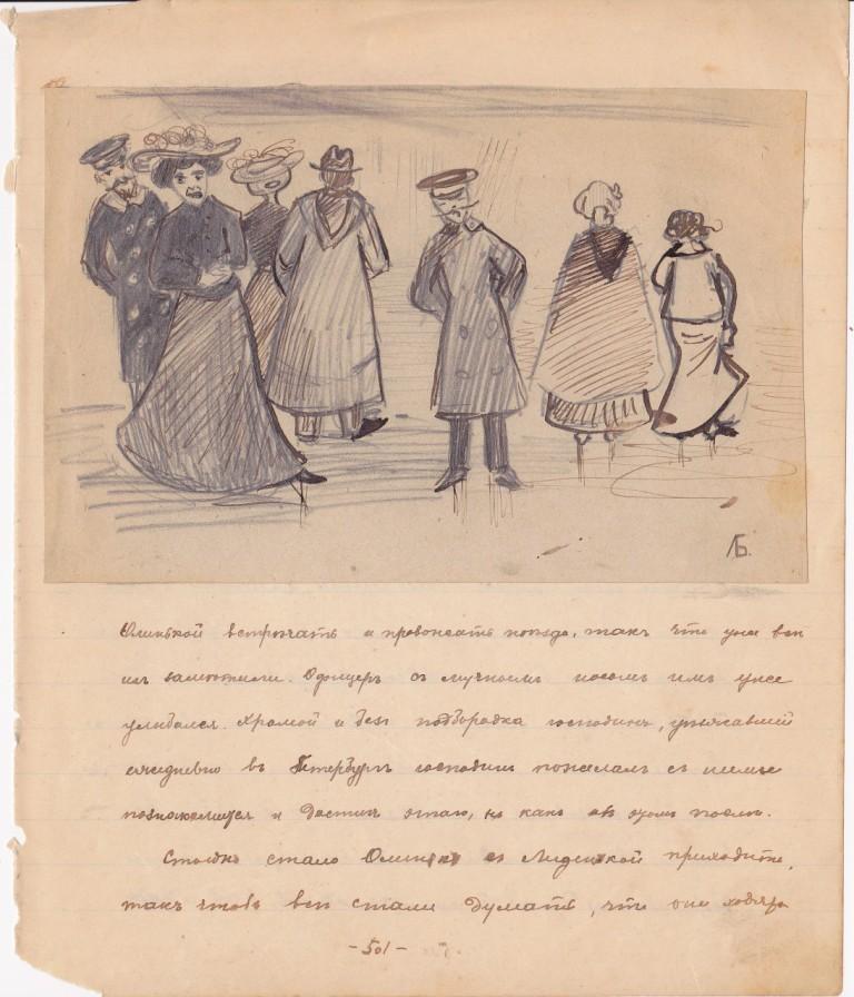 На Павловском вокзале. Акварель Л.П.Брюлловой. 1910е гг.