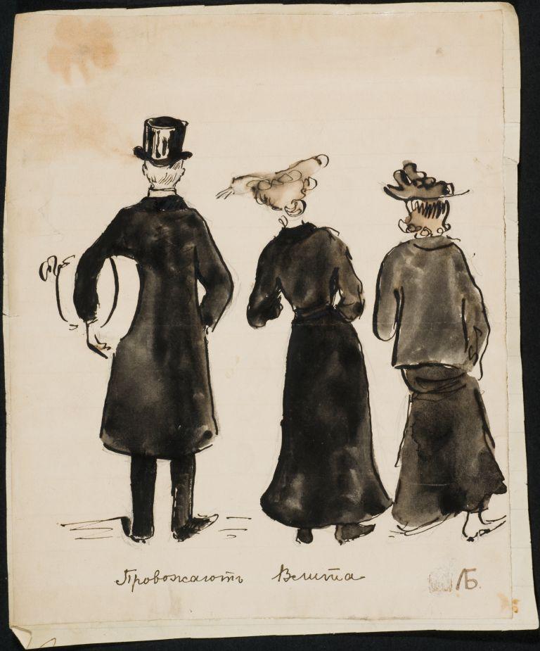 Акварель Л.П.Брюлловой. 1910е гг.  Проводы красавчика, Влита, с неразлучной виолончелью под мышкой…