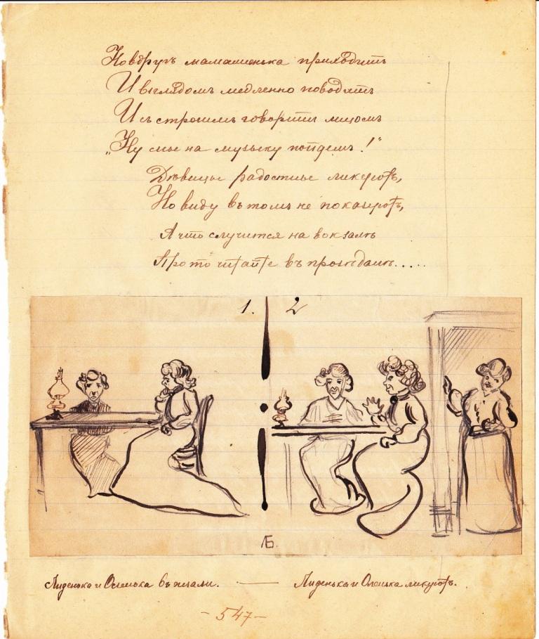 Акварель Л.П.Брюлловой. 1910е гг.