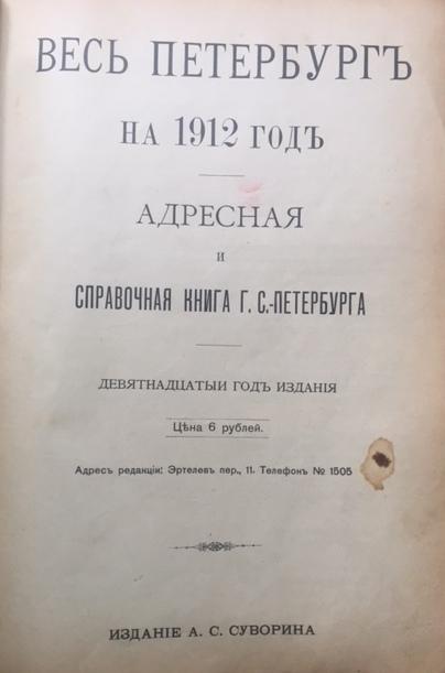 """Справочник """"Весь Петербург"""" на 1912г."""