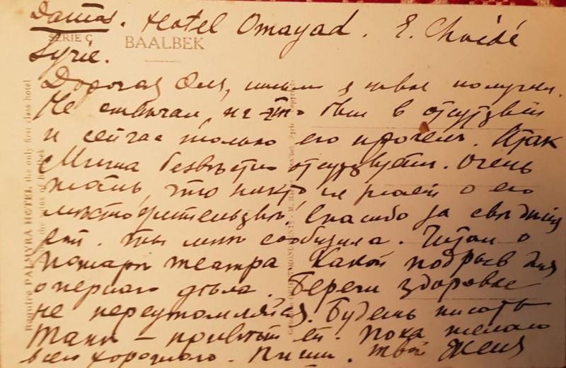 Письмо-открытка от Евгения Ивановича Шведе из Дамаска, Сирия. 1931 г.