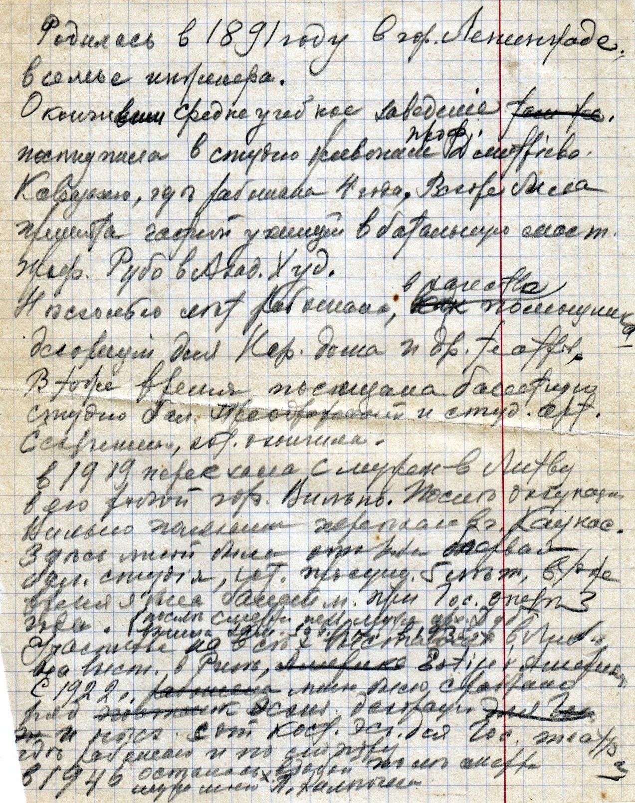 Черновик автобиографии О.И. Шведе.