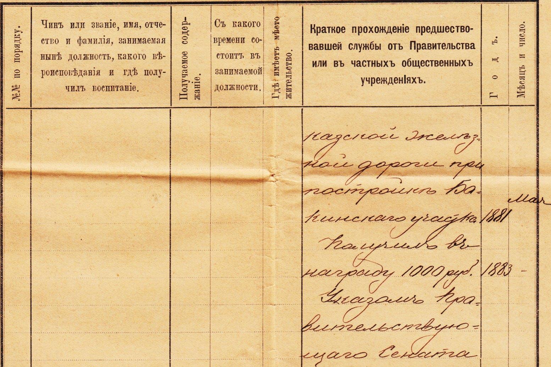 Страница из Формулярного списка И.Р.Шведе.