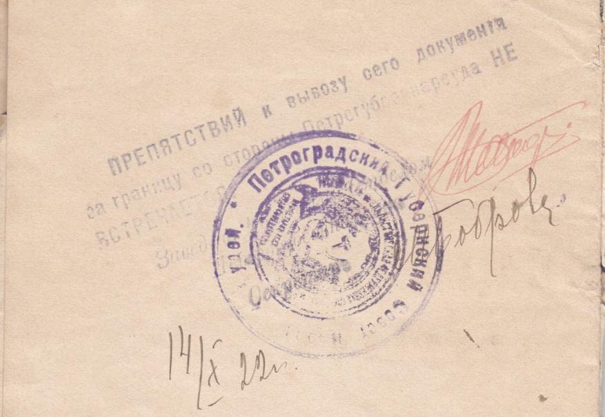 Оборот листа из аттестата об окончании гимназии А.Ф. Брошкевич.
