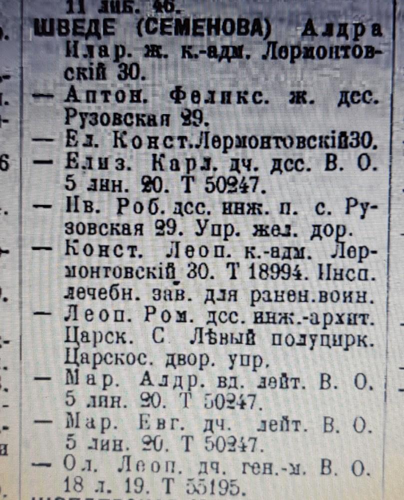 """""""Весь Петроград"""". 1917г. Стр.758"""