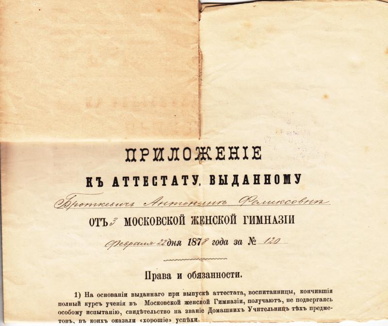 Лист из аттестата об окончании гимназии А.Ф. Брошкевич.