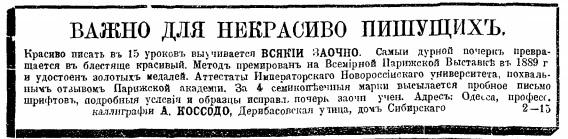 некрасиво пишущие сиб жизнь 1899 17 марта