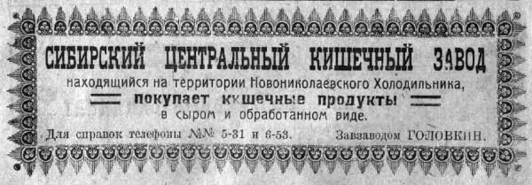 Кишечный завод Весь НН 1924