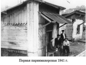 таштагол первая парикмахерская 1941