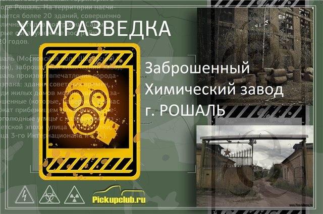 Заброшенный Рошальский химический комбинат им. А.А. Косякова