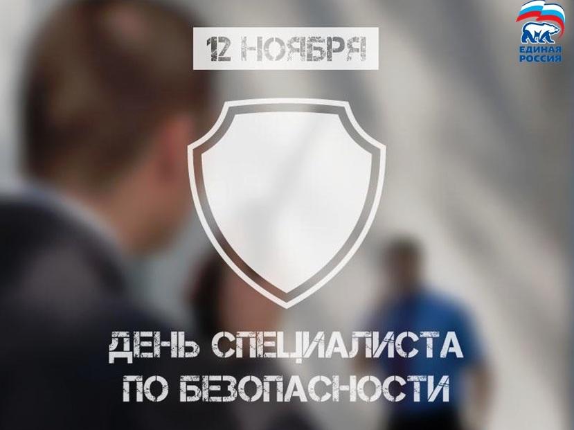 День службы безопасности открытка