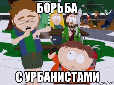 borba-s-urbanistami_66741520_orig_