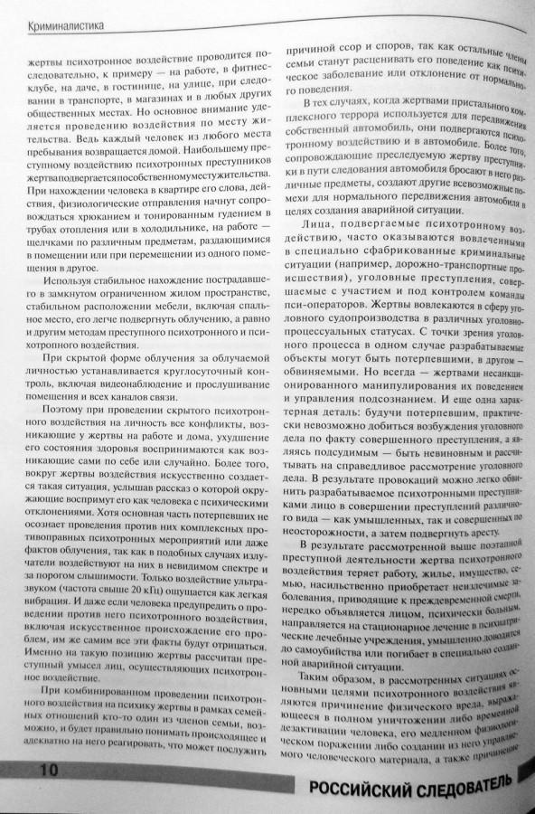 стр10