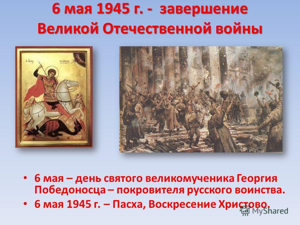 6 мая 1945