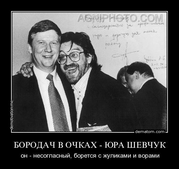 псевдоШевчук