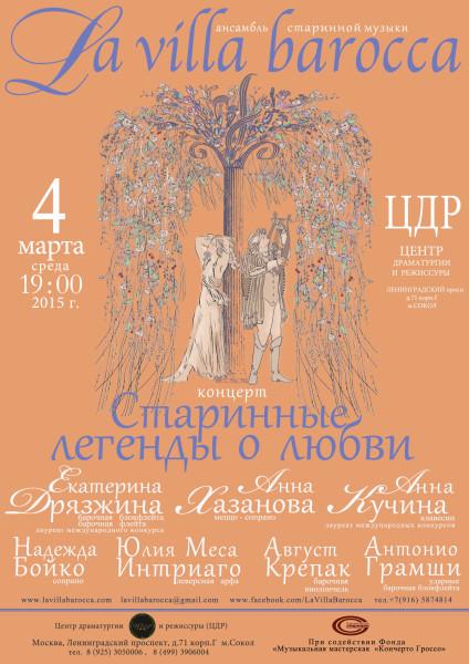 Старинные легенды о любви 2015.03.04