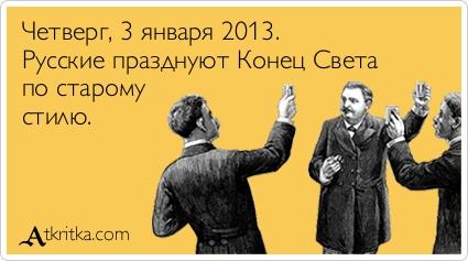 atkritka_1352189642_815