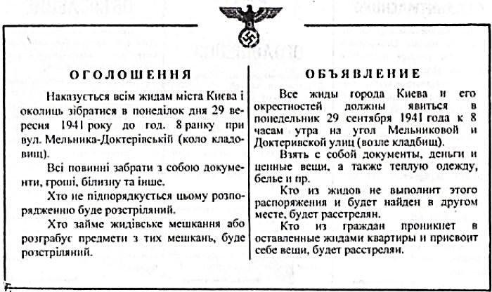 Нацистское объявление в Киеве перед расстрелом в Бабьем Яру