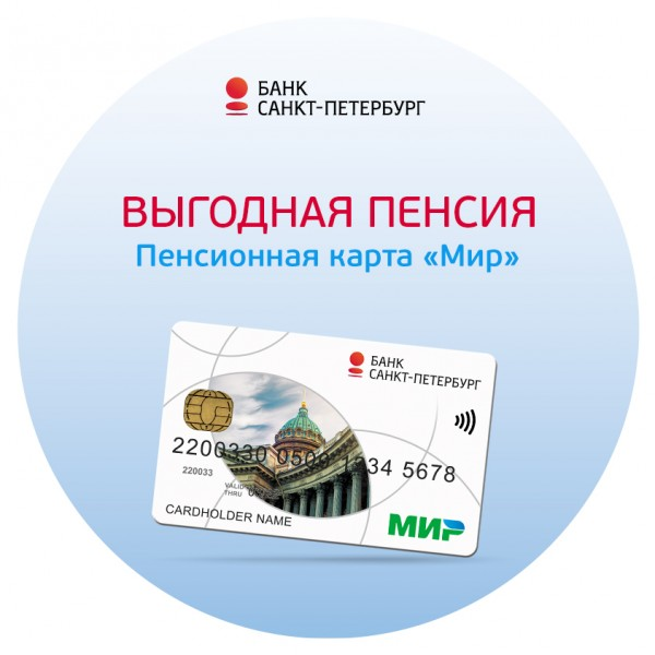июне, банк санкт-петербург обслуживание карт объявления
