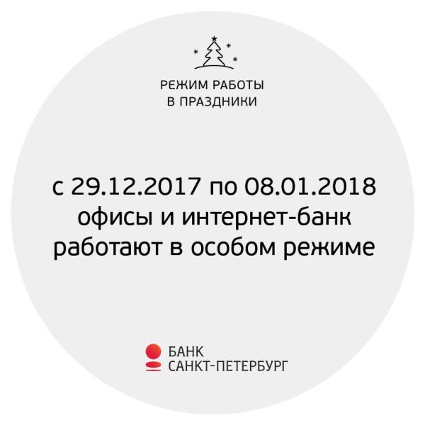 Банк санкт петербург как работает в праздники
